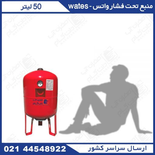 مخزن تحت فشار 50 لیتری درجه دار واتس