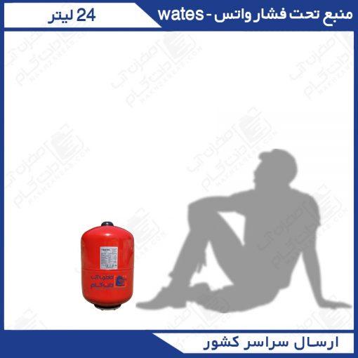 منبع تحت فشار 24 لیتری واتس