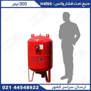 منبع تحت فشار 300 لیتری