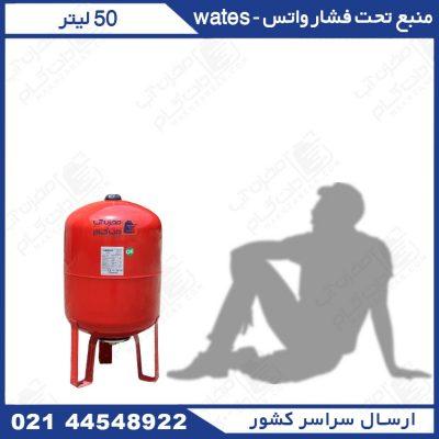 منبع تحت فشار 50 لیتری