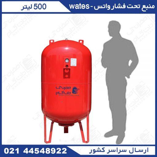منبع تحت فشار 500 لیتری