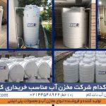 از کدام شرکت مخزن آب مناسب خریداری کنم؟ بهترین منبع آب کدام است؟