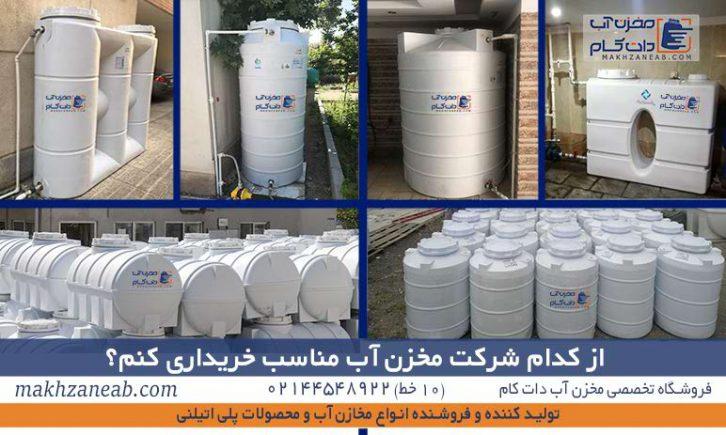مخزن آب مناسب بهترین منبع آب
