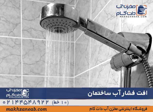 افت فشار آب ساختمان