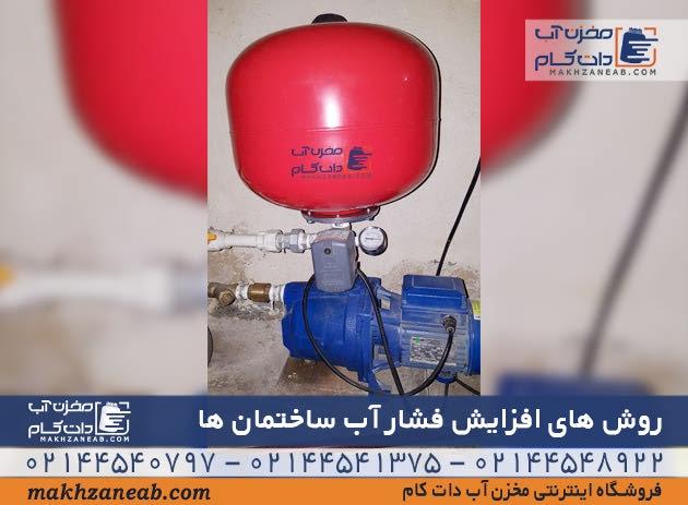 تقویت فشار آب ساختمان