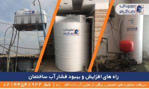 راه های افزایش و حفظ فشار آب ساختمان