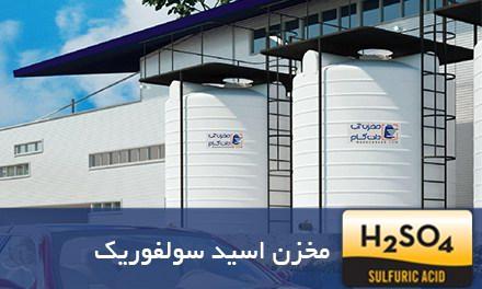 مخزن ذخیره اسید سولفوریک