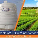 تانک کود | راهنمای خرید مخزن ذخیره و نگهداری کود مایع