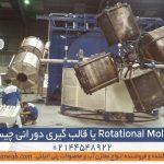 Rotational Molding یا قالب گیری دورانی چیست؟