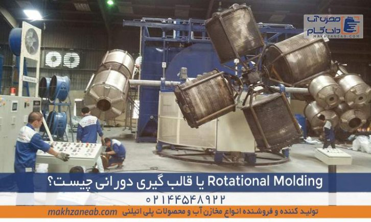 Rotational Molding قالب گیری دورانی