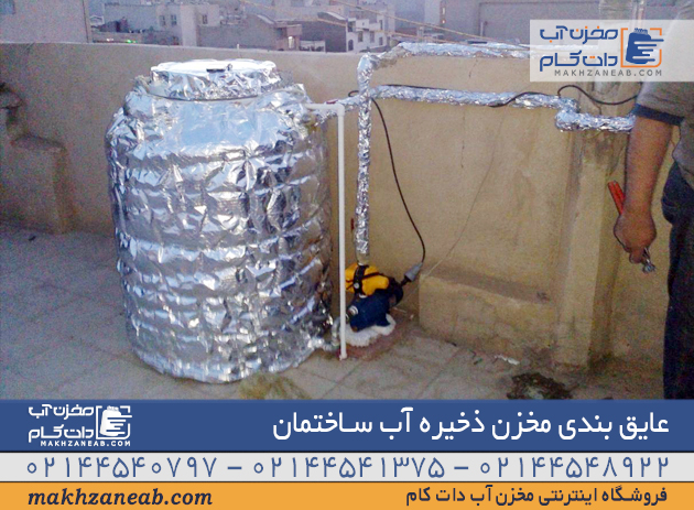 عایق بندی مخزن ذخیره آب ساختمان