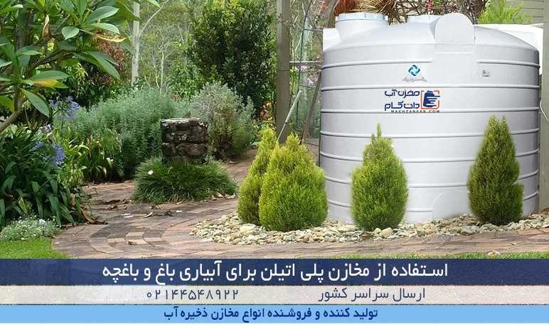 مخزن تانکر آبیاری باغ و باغچه