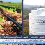 تعیین حجم مخزن ذخیره آب برای زمین کشاورزی