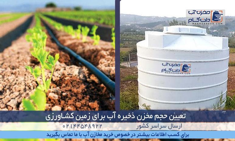تعیین مخزن ذخیره آب زمین کشاورزی