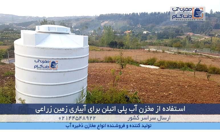منبع آب کشاورزی یا تانکر آب پلی اتیلن