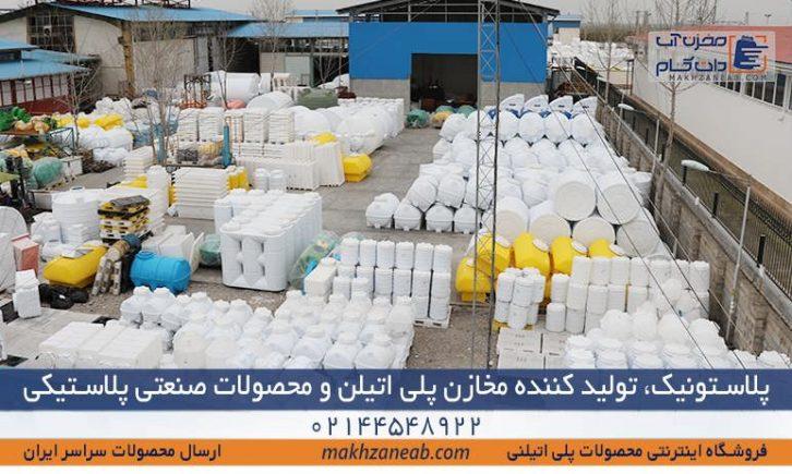 پلاستونیک تولیدکننده مخازن پلی اتیلن
