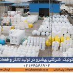پلاستونیک؛ شرکتی پیشرو در تولید تانکر و قطعات پلی اتیلنی