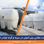 مقاومت مخازن پلی اتیلن در سرما و گرما