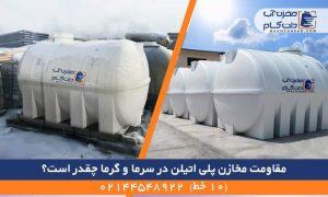 مقاومت مخازن پلی اتیلن سرما گرما