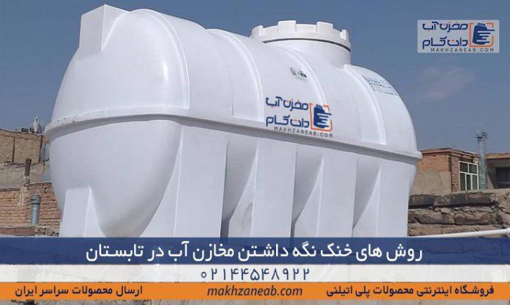 مخزن آب خنک کاهش دما
