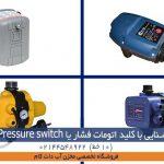 آشنایی با کلید اتومات فشار یا Pressure switch و کاربرد آن