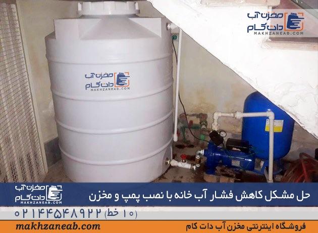 افزایش فشار آب خانه