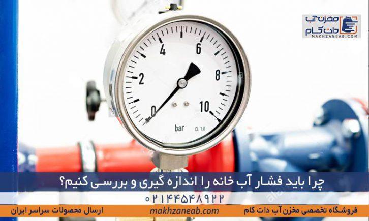 اندازه گیری فشار آب منزل یا خانه