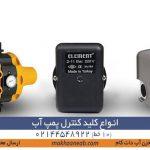 انواع کلید کنترل پمپ آب – اتومات مکانیکی و ست کنترل