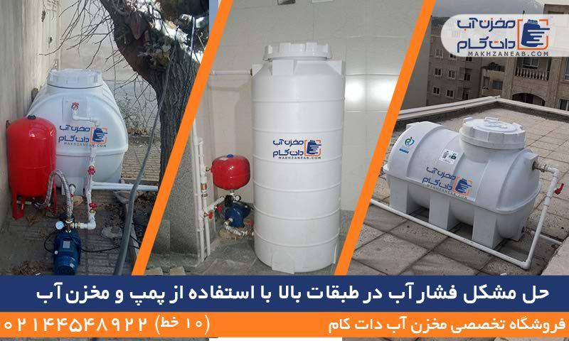 حل مشکل فشار آب با پمپ و مخزن آب