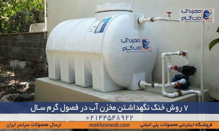 خنک نگهداشتن مخزن آب در گرما
