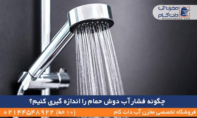 فشار آب دوش حمام