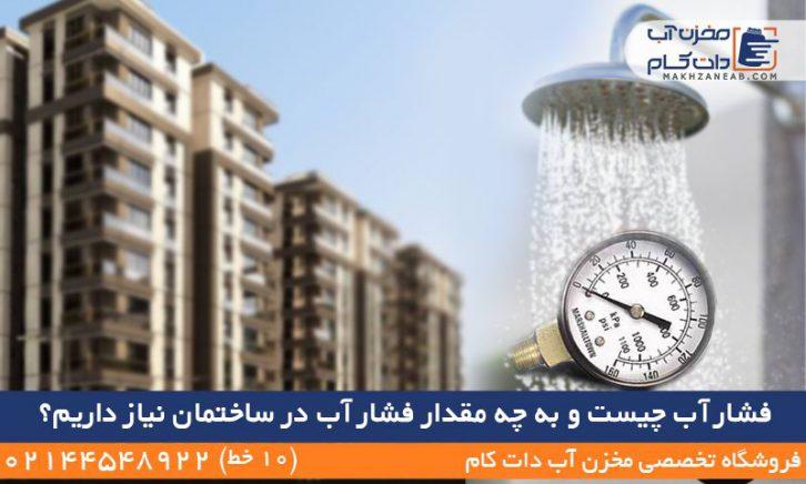فشار آب چیست فشار آب در ساختمان