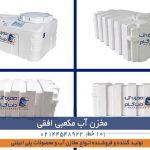 مخزن آب مکعبی افقی | قیمت و ابعاد مخازن مکعبی