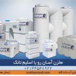 مخزن آسان رو / ابعاد و قیمت مخزن آب آسانرو طبرستان و پلاستونیک