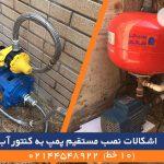 اشکالات نصب مستقیم پمپ به کنتور آب بدون استفاده از مخزن آب