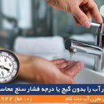 افزایش و کاهش فشار آب | محاسبه فشار آب بدون گیج یا فشار سنج