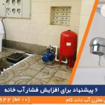 6 پیشنهاد برای افزایش فشار آب خانه