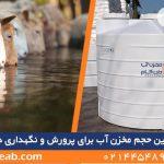 تعیین حجم مخزن آب برای پرورش و نگهداری دام