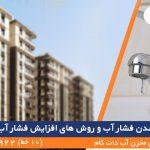 کم شدن فشار آب و روش های افزایش فشار آب خانه