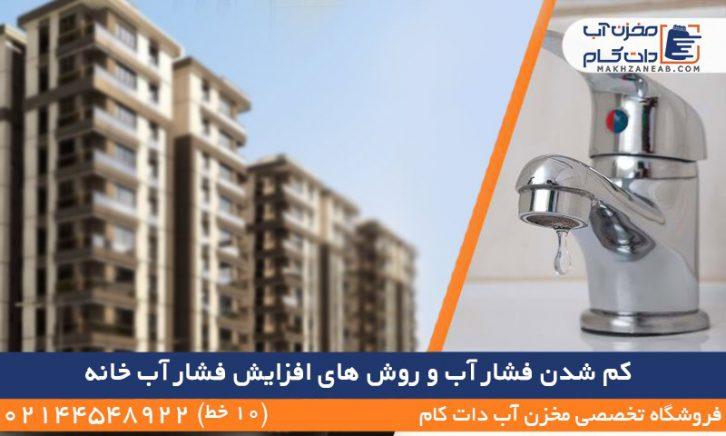 کم شدن فشار افزایش فشار آب خانه