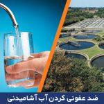 ضد عفونی کردن آب آشامیدنی