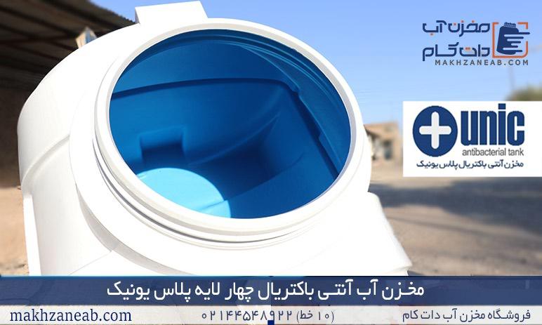 مخزن آب آنتی باکتریال پلاس یونیک