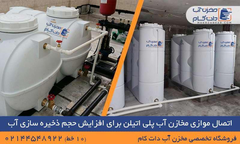 اتصال مخازن آب پلی اتیلن افزایش حجم ذخیره سازی