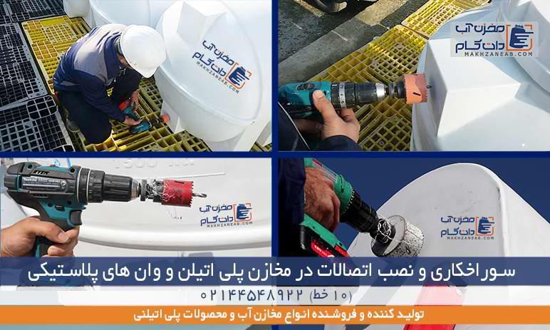 سوراخکاری و نصب اتصالات در مخازن پلی اتیلن و وان های پلاستیکی