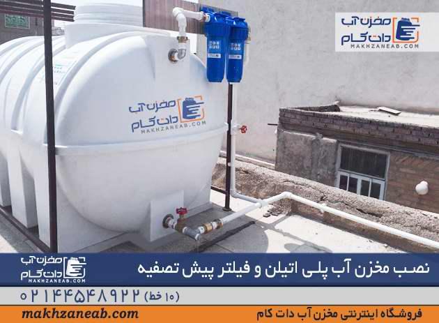 نصب مخزن آب و فیلتر آب پیش تصفیه