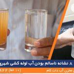 8 نشانه ناسالم بودن آب لوله کشی شهری