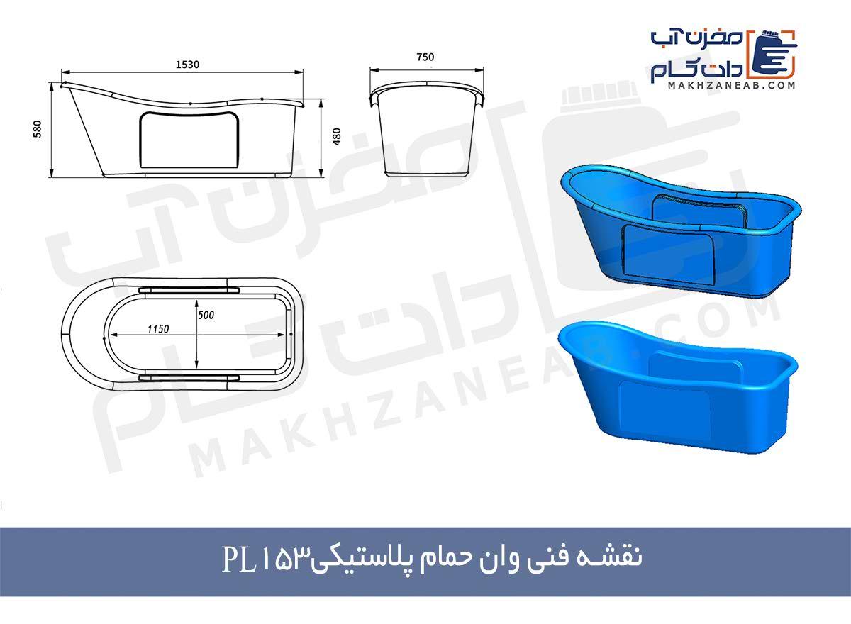 ابعاد وان حمامی پلاستیکی پلی اتیلن