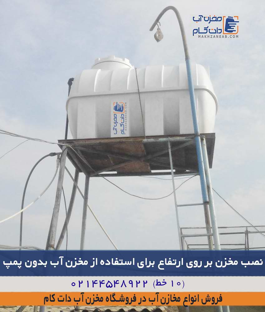 استفاده از مخزن آب بدون پمپ آب