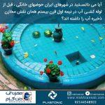 داستان آب و مخزن آب در ایران
