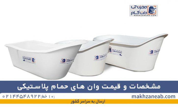 مشخصات و قیمت وان حمام پلاستیکی